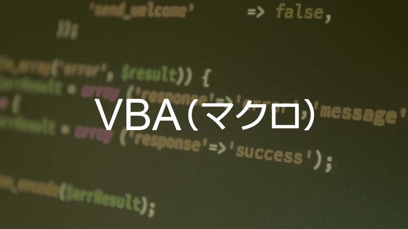 ExcelVBA(マクロ)