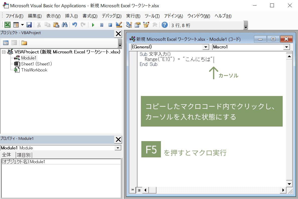 マクロ入門講座01-実行