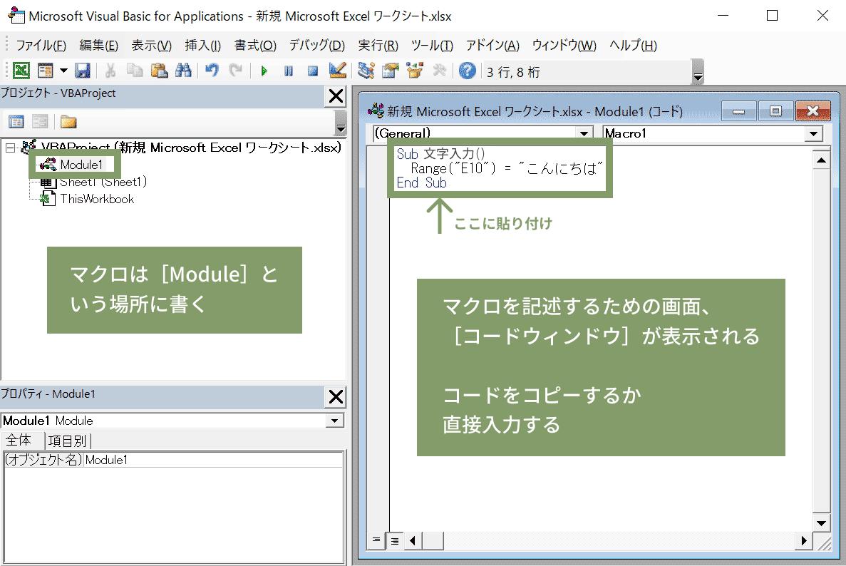 マクロ入門講座01-3
