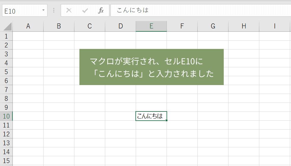 マクロ入門講座01-6