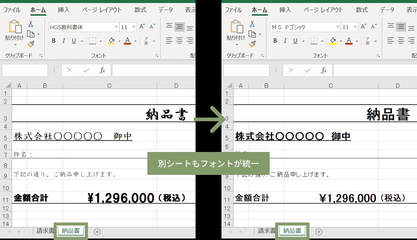 フォントの一括変更、統一のやり方