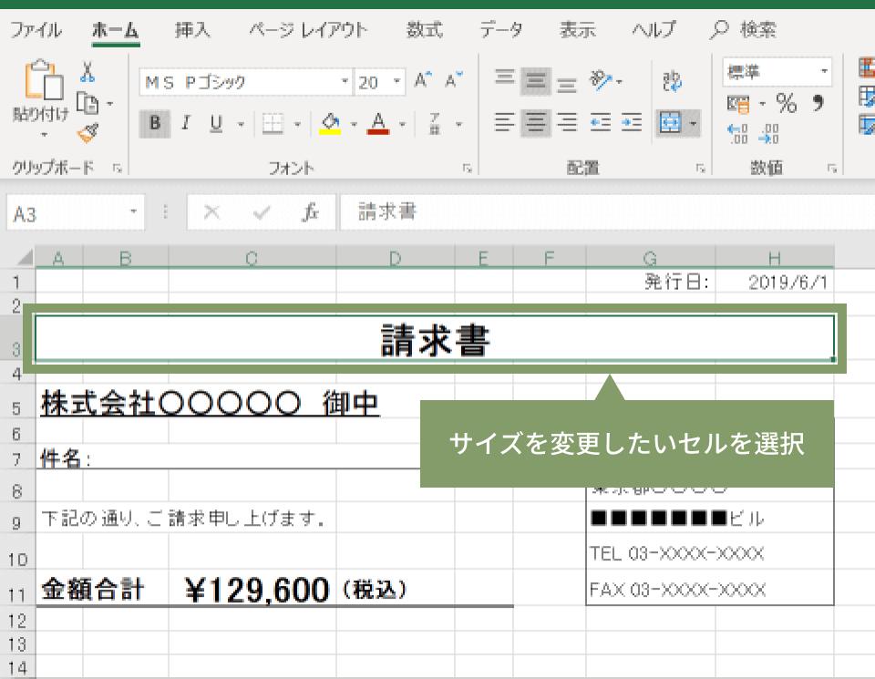 フォントサイズの変更
