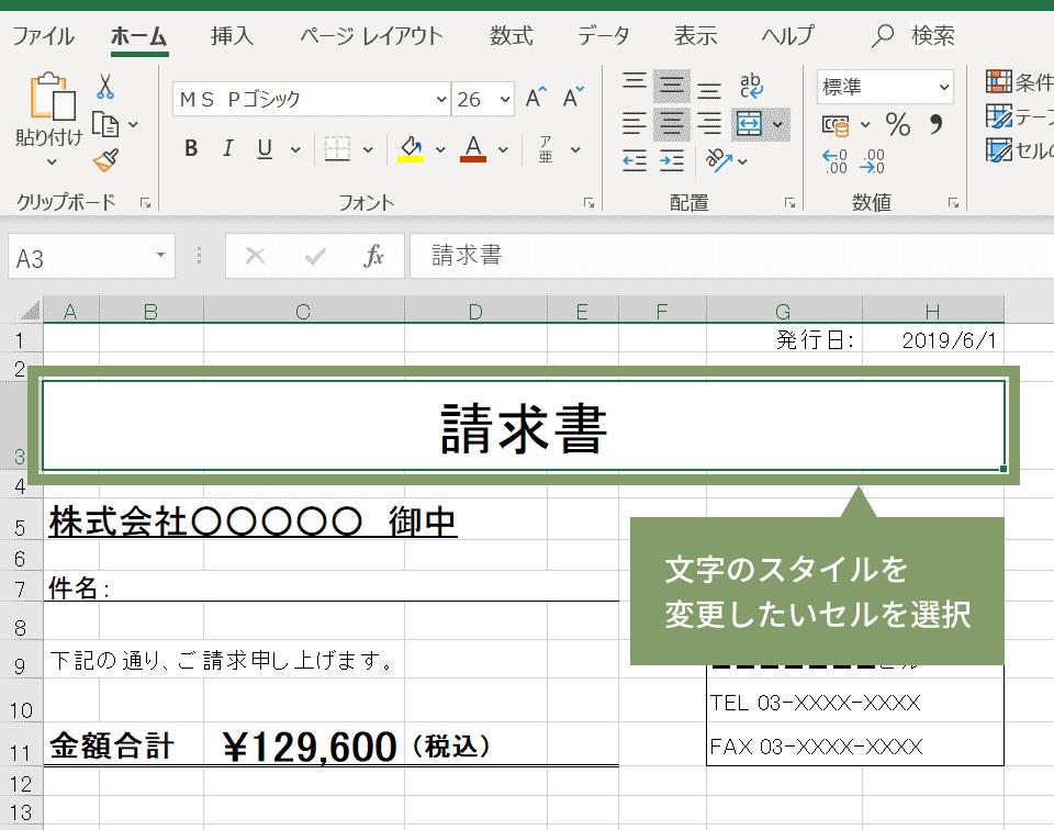 フォントスタイル(太字)の設定