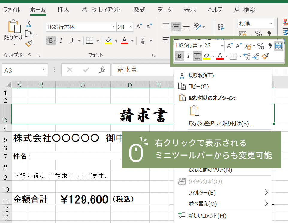フォントの変更(右クリック)