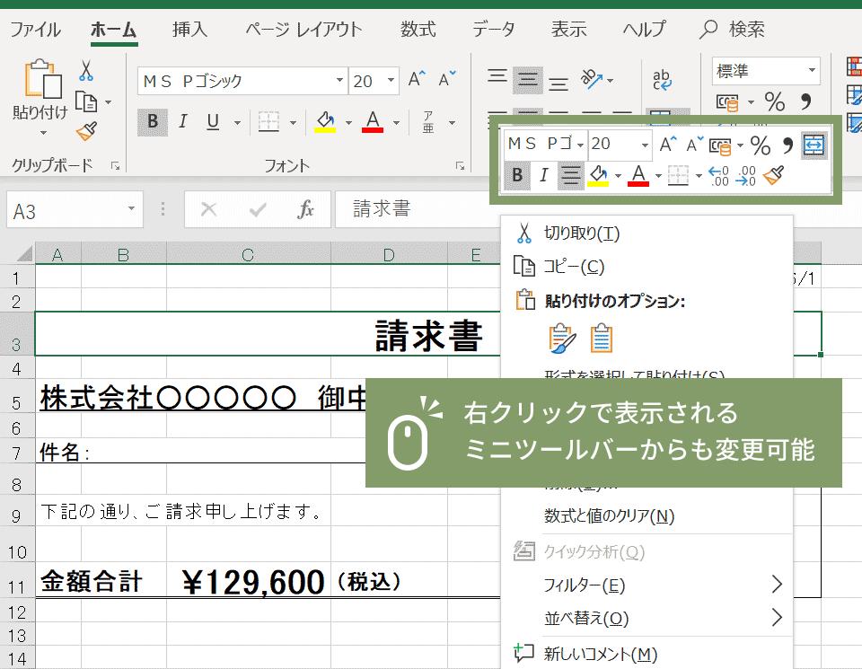 フォントサイズの変更(右クリック)