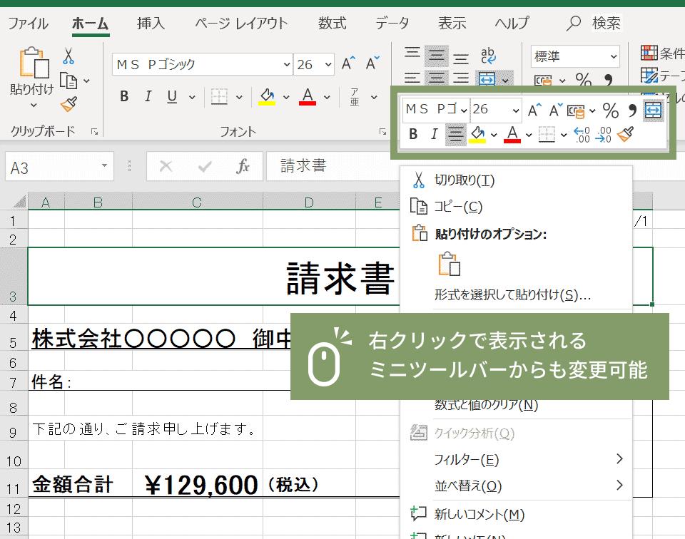 フォントスタイルの設定(右クリック)