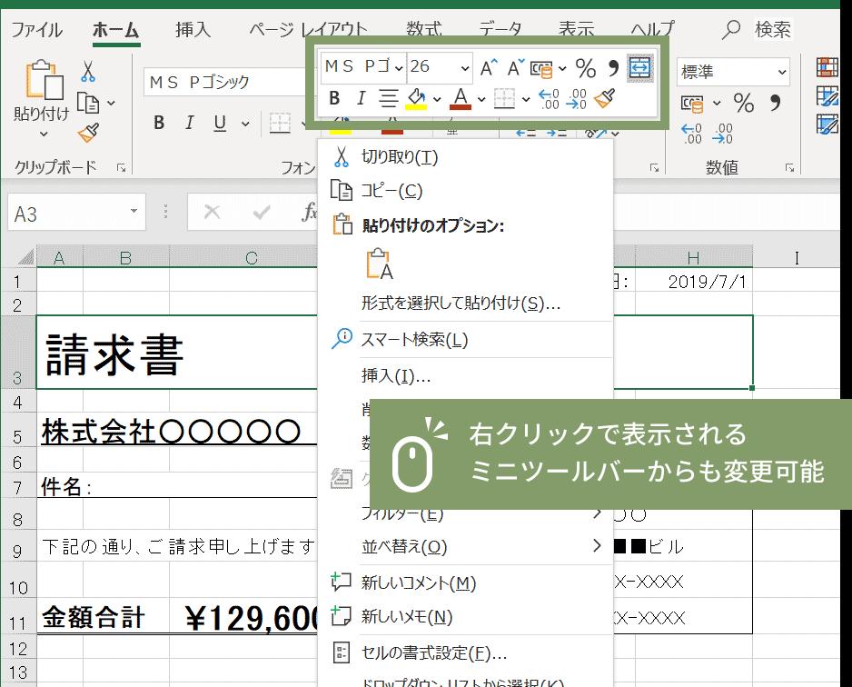 文字の中央揃え(右クリック)