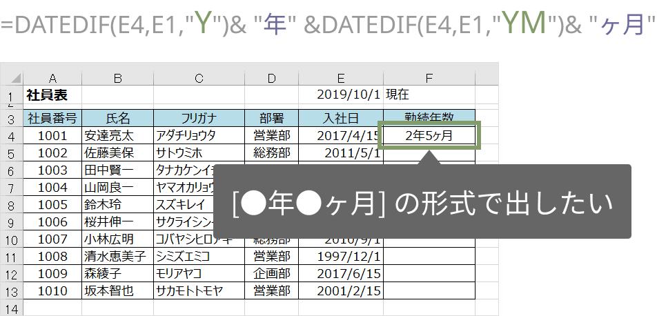 DATEDIF関数で年月を出す