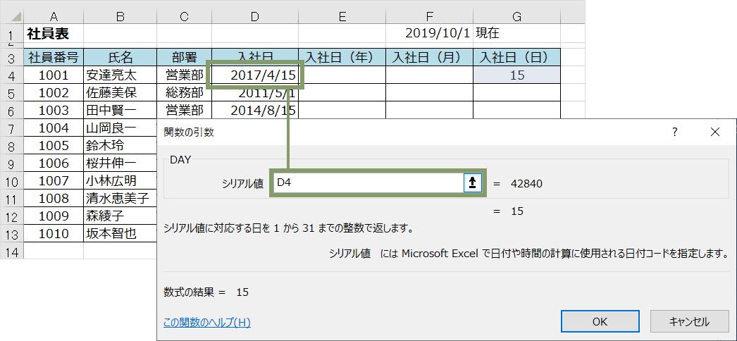 DAY関数(ダイアログボックス)