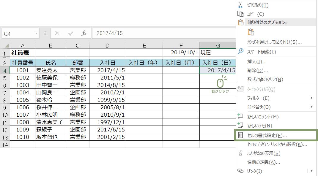 DAY関数(セルの書式設定)