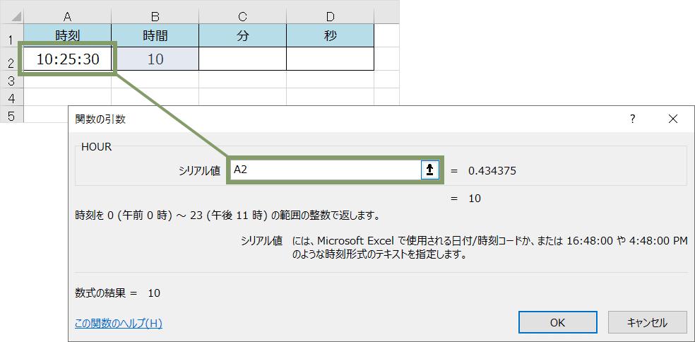 HOUR関数(ダイアログボックス)
