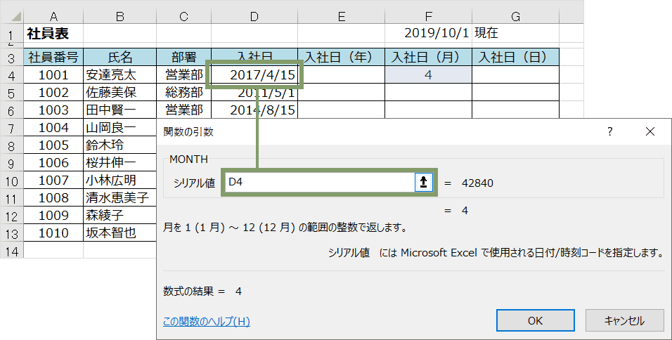 MONTH関数(ダイアログボックス)