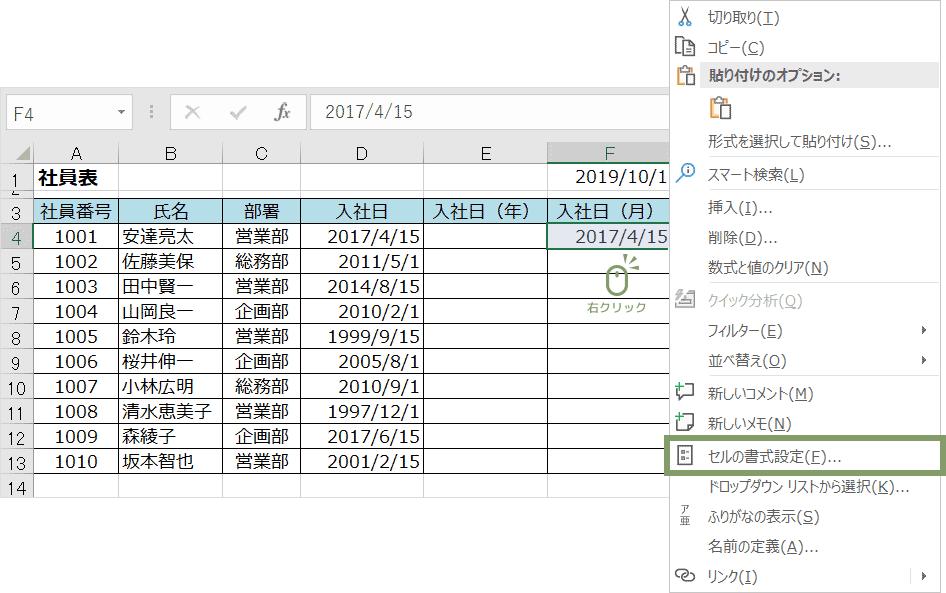 MONTH関数(セルの書式設定)
