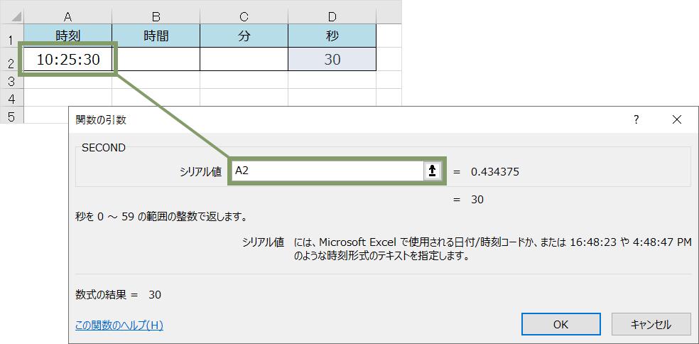 SECOND関数(ダイアログボックス)