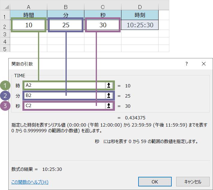 TIME関数の使い方(ダイアログボックス)