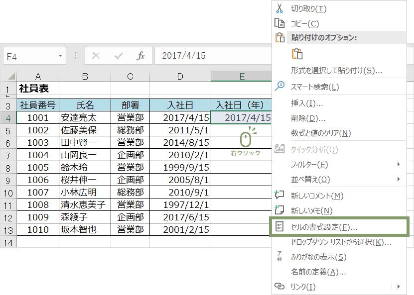 YEAR関数(セルの書式設定)