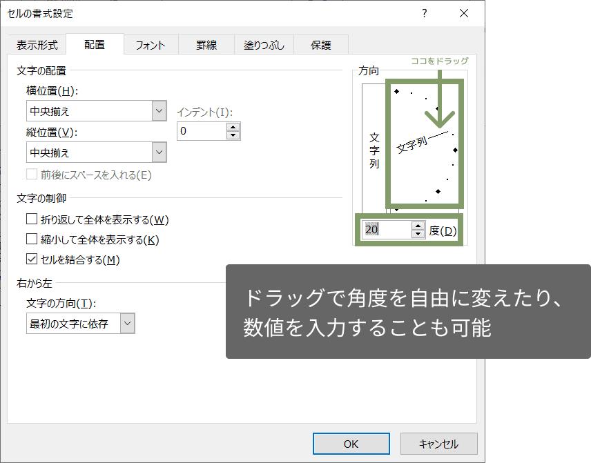 文字を縦書きにする方法9