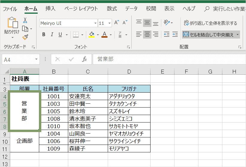 文字を縦書きにする方法2