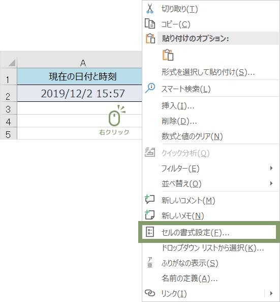 NOW関数(書式設定で時刻の表示)