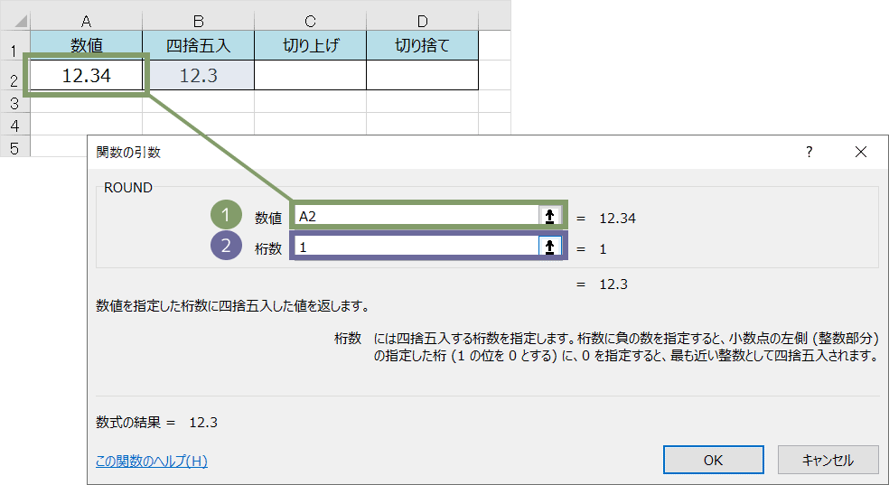 ROUND関数(ダイアログボックス)