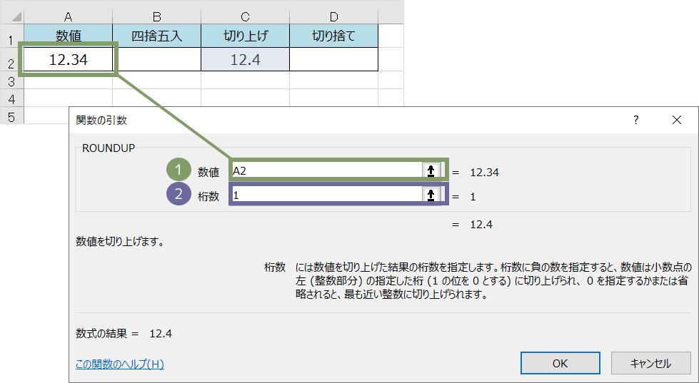ROUNDUP関数の使い方(ダイアログボックス)